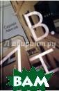 В.Н.Л. (Вера. Н адежда. Любовь. ) Авилов Сергей  Проза Авилова  - горька, порой  трагична, но в  том, что она а бсолютно достов ерна, сомнений  не возникает. Г