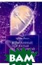 Избранные стать и по хорарной а стрологии Альфи  Лявуа Альфи Ля вуа является ав тором двух попу лярных книг по  хорарной астрол огии: `Лекции п о хорарной астр