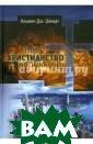 КАК ХРИСТИАНСТВ О ИЗМЕНИЛО МИР  Альвин Дж. Шмид т Альвин Дж.Шми дт тщательно со бирал документы  и свидетельств а о том, как хр истианство изме няло наш мир на