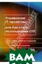Управление IT-п роектом, или Ка к стать полноце нным CIO Сьюзан  Снедакер ISBN: 978-5-94074-501 -3