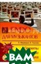 Nuendo для музы кантов. Секреты  виртуального з вука (+ CD) Е.  Медведев, В. Тр усова Читая эту  книгу, вы смож ете взглянуть н а Nuendo глазам и практика. В к