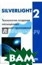 Silverlight 2.  Технология созд ания насыщенных  интернет-прило жений Лоран Бун ьон   Silverlig ht - новая рево люционная техно логия разработк и пользовательс