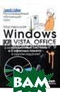 Мастерская Wind ows XP, Vista и  Office (+ DVD- ROM) Крис Фейли  Обучающий курс  включает в себ я: печатную кни гу по Windows V ista, мультимед ийный обучающий