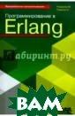 Программировани е в Erlang / Er lang Programmin g Ф. Чезарини,  С. Томпсон / Fr ancesco Cesarin i, Simon Thomps on 488 стр.Эта  книга познакоми т вас с Erlang,