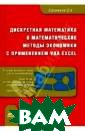 Дискретная мате матика и матема тические методы  экономики с пр именением VBA E xcel О. А. Сдви жков В книге пр иведены задачи  по дискретной м атематике и мат