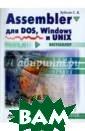 Assembler. Для  DOS, Windows и  Unix Зубков Сер гей Владимирови ч В книге полно стью освещены в се аспекты совр еменного програ ммирования на а ссемблере, вклю