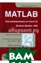 MATLAB. Програм мирование на Vi sual C#, Borlan d C#, JBuilder,  VBA. Учебный к урс Смоленцев Н .К. 454 с.Данна я книга посвяще на изложению ме тодов использов