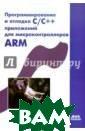 Программировани е и отладка С/С ++ приложений д ля микроконтрол леров ARM Магда  Юрий Степанови ч 168 с.<P>В кн иге рассмотрены  практические а спекты программ