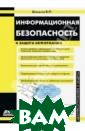Информационная  безопасность и  защита информац ии В. Ф. Шаньги н Книга посвяще на методам комп лексного обеспе чения информац ионной безопасн ости, технологи
