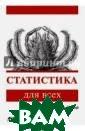 К-31500 Статист ика для всех Бо слаф С. К-31500  Статистика для  всех ISBN:978- 5-94074-969-1