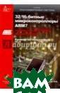 32/16-битные ми кроконтроллеры  ARM7 семейства  АТ91SAM7 фирмы  Atmel (+ CD-ROM ) П. П. Редькин  Книга представ ляет собой прак тическое руково дство и подробн