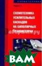 Схемотехника ус илительных каск адов на биполяр ных транзистора х А. А. Ровдо В  книге подробна  рассматриваютс я все вопросы,  связанные с кон струированием т