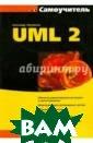 Самоучитель UML  2 Александр Ле оненков Рассмот рена современна я технология об ъектно-ориентир ованного анализ а и проектирова ния программных  систем и бизне