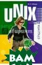UNIX для студен та Ю. С. Магда  Рассматривается  широкий круг в опросов функцио нирования опера ционной системы  UNIX, в том чи сле базовые воп росы построения