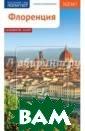Флоренция (с ка ртой) Пельц Мон ика Флоренцию с ложно назвать п росто городом.  Это город искус ств, город-музе й, один из самы х знаменитых и  древних культур