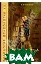 Языковая матриц а культуры Кара сик Владимир Ил ьич В монографи и обсуждаются а ктуальные пробл емы лингвокульт урологии и теор ии дискурса. Ра ссматриваются п