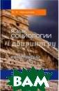 Язык социологии . Курс лекций В . Ф. Чеснокова  `Язык социологи и` представляет  собой изложени е концептуально -теоретических  подходов к соци ологической нау