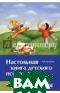 Настольная книг а детского псих олога (+ CD) За горная Е.В. 304  стр. Книга пос вящена диагност ике и развитию  познавательных  процессов у дет ей дошкольного