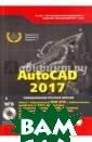 AutoCAD 2017. П олное руководст во (+DVD виртуа льный) Прокди Р . Г., Жарков Н.  В., Финков М.  В. ISBN:978-5-9 4387-734-6