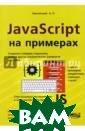 JavaScript на п римерах Никольс кий А. П. Эта к нига является п ревосходным уче бным пособием д ля изучения язы ка программиров ания JavaScript  на примерах. И