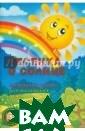 Песенка о солнц е. Маленькие пе сни для маленьк их детей Пилипе нко Лариса Коро ткие песни для  маленьких детей . Разнообразный  по сюжетным за рисовкам и эмоц
