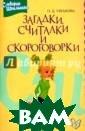 Загадки, считал ки и скороговор ки О. Д. Ушаков а Ты получил за дание подобрать  загадки к изуч аемой в школе т еме? `Словарик  школьника` помо жет тебе справи