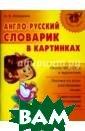 Англо-русский с ловарик в карти нках А. В. Илюш кина Вашему вни манию предлагае тся не совсем о бычный словарь  - это словарь в  картинках. Мы  надеемся, что э