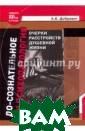 До-сознательное  и психопатолог ия. Очерки расс тройств душевно й жизни. Серия:  Психологи Росс ии. XXI век Доб рович А.Б. 416  стр. Настоящая  книга адресован