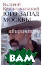 Юго-запад Москв ы Валерий Красн опольский Поэт  существует лишь  в гармонии со  своим мироощуще нием, которое в о многом зависи т от окружающей  действительнос