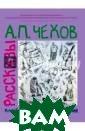 А. П. Чехов. Ра ссказы. Книга д ля семейного чт ения А. П. Чехо в Издание предн азначено для се мейного чтения.  В книгу вошли  избранные расск азы А.П.Чехова