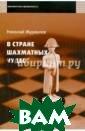 В стране шахмат ных чудес Никол ай Журавлев Раб ота известного  шахматного маст ера и литератор а представляет  собой компактны й учебник, знак омящий читателя