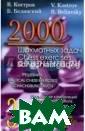 2000 шахматных  задач. 1-2 разр яд. Часть 3. Ша хматные комбина ции. Решебник /  2000 Chess Exe rcises: 1700-20 00 Elo: 3 Part: Tactical Chess  Exercises: Ches