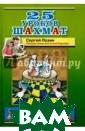 25 уроков шахма т Сергей Позин  С помощью книги , которую вы де ржите в руках,  ваши дети всего  за 25 уроков н аучатся основам  шахматной игры  и смогут побеж