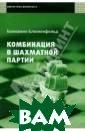 Комбинация в ша хматной партии  Блюменфельд Вен иамин Маркович  Книга известног о советского ма стера и теорети ка Вениамина Ма рковича Блюменф ельда посвящена