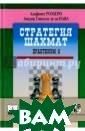 Стратегия шахма т. Практикум 2  Ромеро Альфонсо , Гонсалес де л а Нава Амадор Н адеемся, что чи татель по досто инству оценил п ервый том практ икума по шахмат
