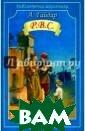 А. Гайдар. Пове сти и рассказы  А. Гайдар Наибо лее известные п роизведения А.Г айдара - `Р.В.С .` (1925), `Шко ла` (1930), `Во енная тайна` (1 935), `Голубая