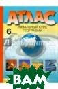 Начальный курс  географии. 6 кл асс. Атлас И. В . Душина, А. А.  Летягин Атлас  разработан в со ответствии с пр инятым экономич еским райониров анием. От ранее
