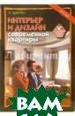 Интерьер и диза йн современной  квартиры Дубров ин И.И. 240 стр . Мечтаете сдел ать свою кварти ру красивым и у ютным местом, в  которой любая  деталь радует г