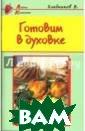 Готовим в духов ке Хлебников Вл адимир Пища, пр иготовленная в  духовке, отлича ется особым вку сом, запахом и  пользой для орг анизма. Это мог ут быть разнооб