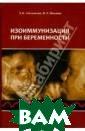 Изоиммунизация  при беременност и Айламазян Эду ард Карпович, П авлова Наталия  Григорьевна Мон ография освещае т современные п редставления о  патогенезе, алг