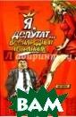 Я, депутат... в сенародный избр анник Александр  Корчак Роман ` Я, депутат… все народный избран ник` - ироничес ко-сатирическая  пародия. Но, к ак говорят, в к