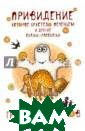 Приведение, кот орое хрустело п еченьем и други е сказки-расска зки Кружков Гри горий Михайлови ч Сказки-расска зки рассказываю тся перед сном,  во время прогу