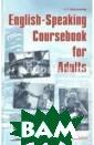 English-Speakin g Coursebook fo r Adults (аудио курс CD) Н. Н.  Мирошникова Ваш ему вниманию пр едлагается ауди окурс CD Н.Н.Ми рошниковой