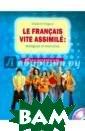 Французкий язык : диалоги и упр ажнения. Le fra ncais vite assi mile + СD. Когу т В.И. Когут В. И. Французкий я зык: диалоги и  упражнения. Le  francais vite a