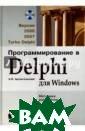 Программировани е в Delphi для  Windows. Версии  2006, 2007, Tu rbo Delphi (+ C D-ROM) А. Я. Ар хангельский Кни га содержит мет одические и спр авочные материа