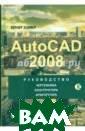 Autocad 2008: р уководство черт ежника, констру ктора, архитект ора Вернер З. 8 16 стр. Книга п редставляет соб ой всеобъемлюще е руководство п о ACAD 2008 и A