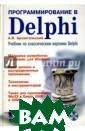 Программировани е в Delphi. Уче бник по классич еским версиям D elphi (+CD) Арх ангельский Алек сей Яковлевич К нига  содержит   методические и  справочные  ма