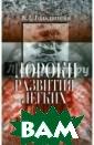 Пороки развития  легких в клини ческой практике  Гольдштейн Вла димир Давидович  До недавнего в ремени пороки р азвития легких  описывались как  казуистические