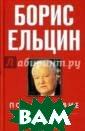 Борис Ельцин. П ослесловие Леон ид Млечин Уход  из жизни Бориса  Ельцина всколы хнул старые спо ры о том, какую  роль первый пр езидент России  сыграл в истори