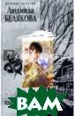 Быть единственн ой. Серия: Женс кие истории Люд мила Белякова 3 20 стр. По посе лковским меркам  Маша вышла зам уж поздно. Девч онки поухватист ей споренько ра